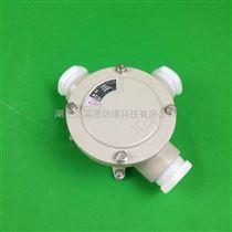 BHD51-G3/46分角通铸铝防爆接线端子盒