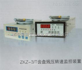 ZKZ-3T齿盘残压转速信号装置精密型