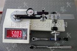 供应1N.m 3N.m 50N.m活口扳手扭力测试设备