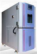 可程控高温高湿试验箱