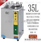 LS-50LJ立式高压蒸汽灭菌器厂家