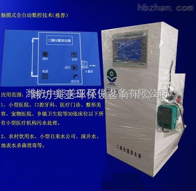 醫療機構汙水處理設施專業廠家