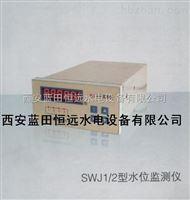 WXS-M无线水位监测系统SWJ水位监测仪