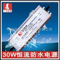 一号电源30W投光灯电源厂家直销LED投光灯电源