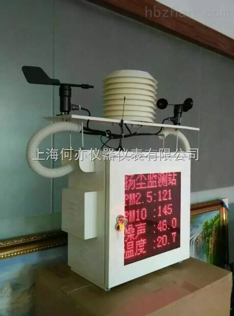 HeYi-001型在线粉尘噪音监测系统