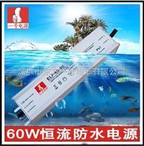 一号电源LED投光灯电源价格60W防水投光灯电源