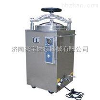 立式高壓蒸汽滅菌器價格滅菌鍋