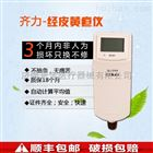 QL1200A齐力经皮黄疸检测仪厂家