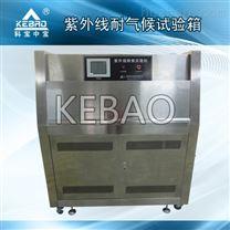 紫外光耐氣候試驗箱(環境類檢測betway必威手機版官網)