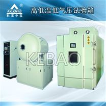 東莞科寶高低溫低氣壓試驗箱(環境類檢測betway必威手機版官網)