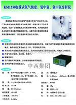 在線氫中氧分析儀 型號:ZM23-KM1550 庫號:M404539