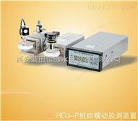 PLC智能化监测装置RDJ-P机组蠕动监测装置