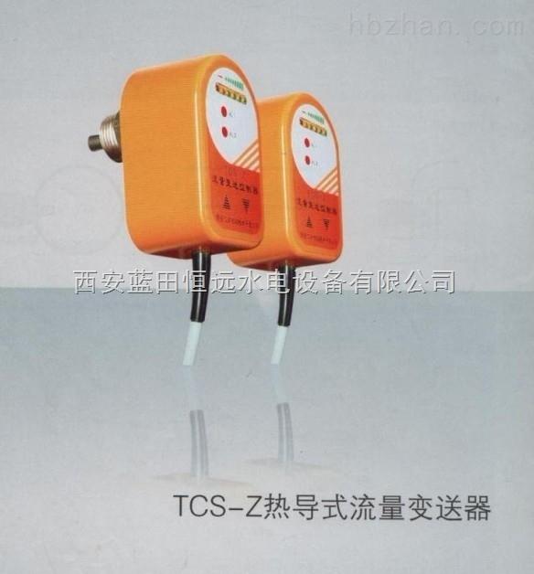 TCS-Z热导式流量变送器五星好评