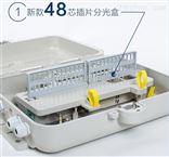 144芯SMC光缆交接箱配置说明