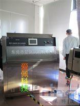 UV-313紫外線劣化試驗機東莞直銷廠家