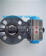 D671X-10SRPP气动塑料蝶阀