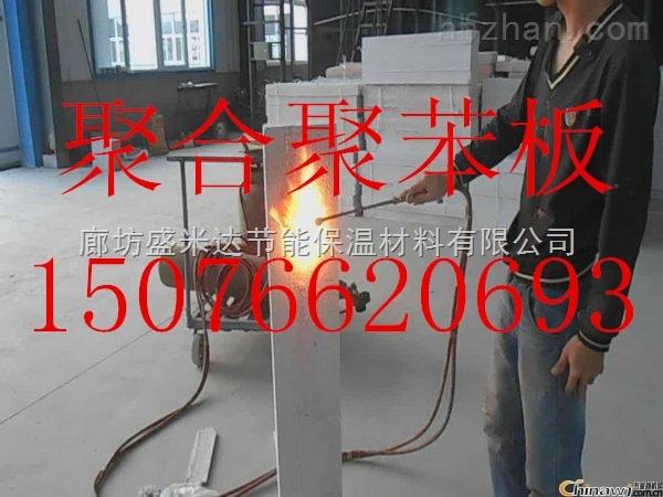 西安-防火聚合物聚苯板-新型外墙A2级聚合物保温板规格