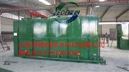ZEDE-白山玻璃钢污水处理装置环保新闻