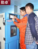 LK-013T恒溫恒濕試驗箱 LK-013T高低溫濕熱交變試驗機