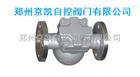 FTT44H杠杆浮球式蒸汽疏水閥