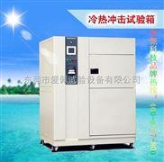 冷熱衝擊試驗箱價格