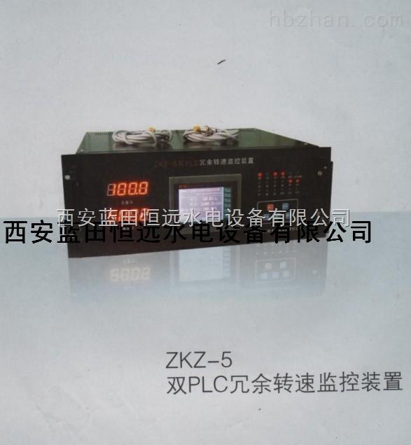 海口双PLC多用途冗余转速监控装置ZKZ-5