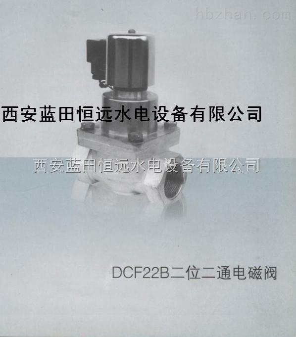 先导式电磁阀DCF22B二位二通常闭电磁阀