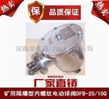 DFB-20/10Q矿用隔爆型电动球阀