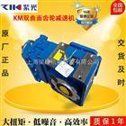 工厂批发直销KM斜齿轮-准双曲面齿轮减速机-紫光减速箱价格