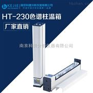 液相色谱仪配套产品HT-230色谱柱温箱