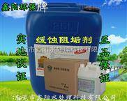 东莞鑫阳环保水处理阻垢缓蚀剂配方