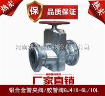 GJ41X铝合金管夹阀供应厂家