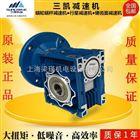 厂家批发直销三凯RV蜗轮蜗杆减速机