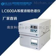 LC600A等度-科捷液相色谱仪/水质分析国产高效液相色谱系统