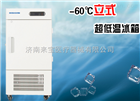 超低温冰箱厂家