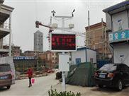 建築工地揚塵噪聲在線監測儀