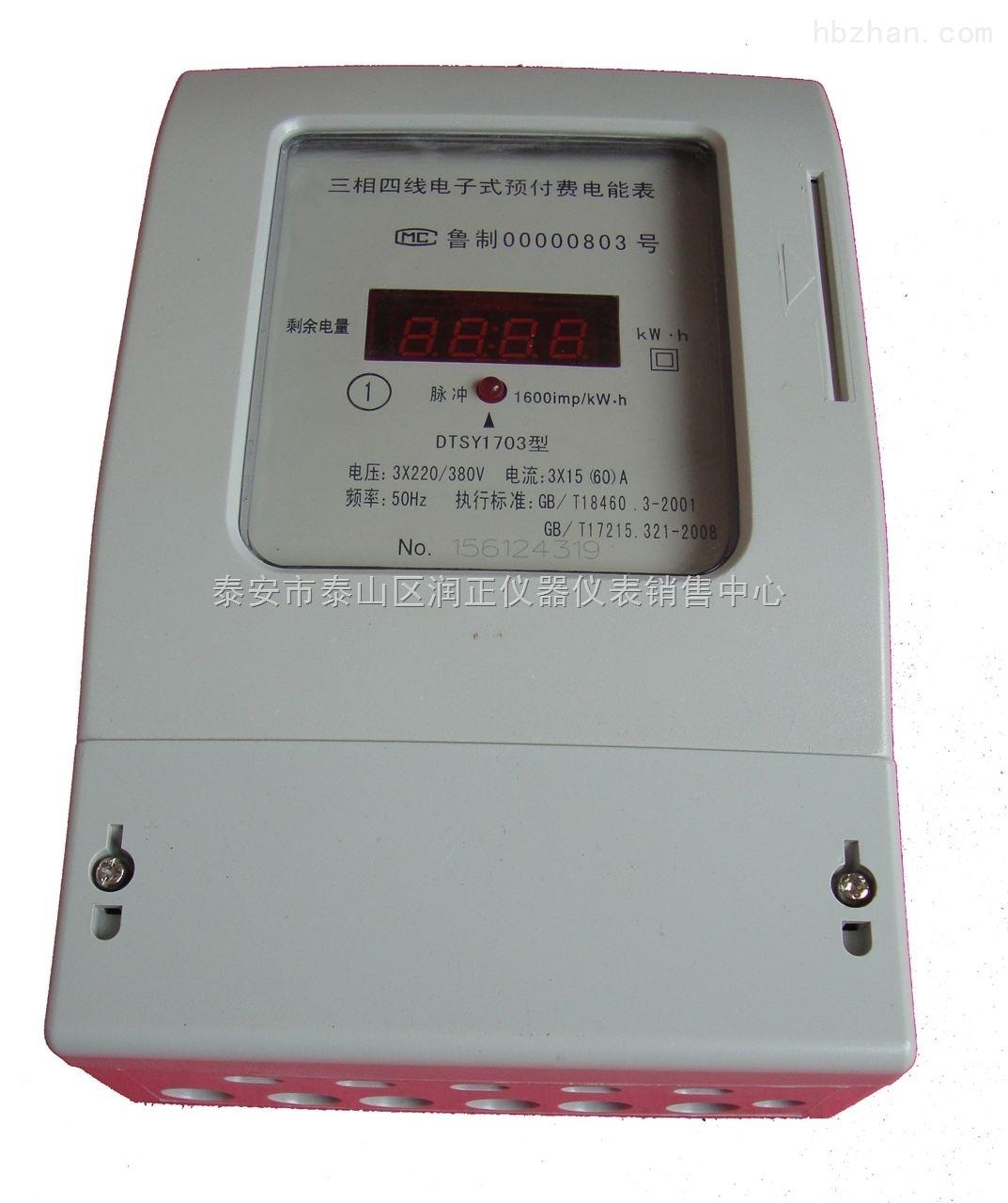 三相四线智能预付费电表数码管显示 15(60)a