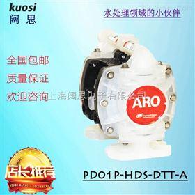 ARO气动隔膜泵进口ARO英格索兰非金属气动隔膜泵PD01P-HPS-PTT-A