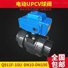 电动塑料UPVC球阀