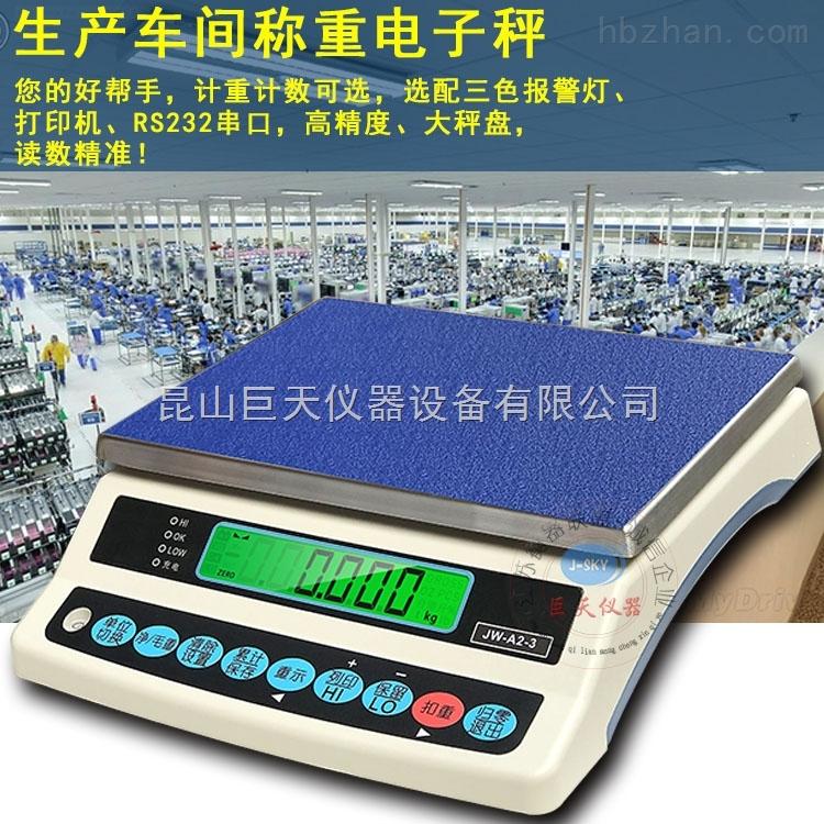 巨天JW-A2-30kg三色报警桌秤优惠报价