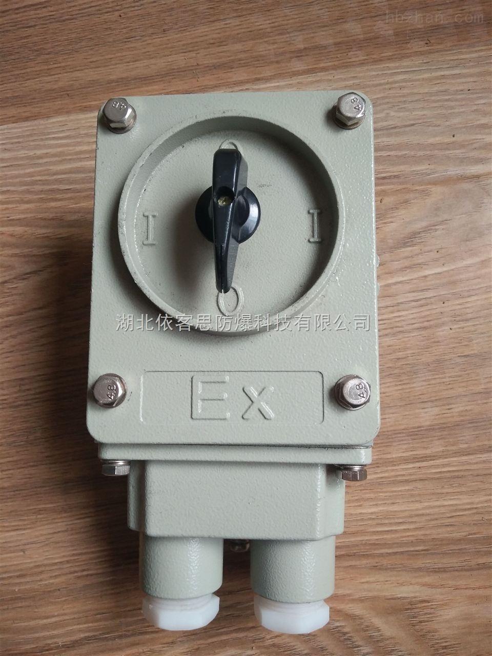 bhz51-25/3 防爆转换开关旋钮开关