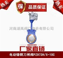PZ973H電動刀閘閥供應