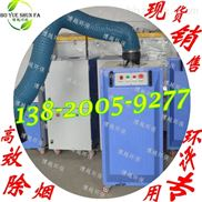 焊烟净化器 工业焊接烟尘净化器