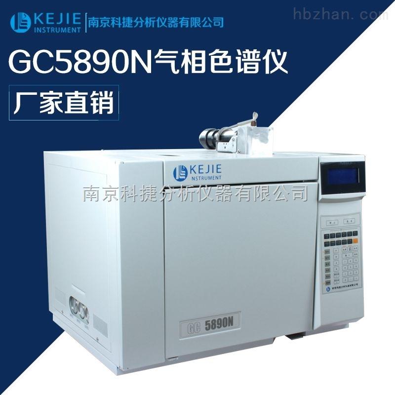 GC5890N溶剂残留气相色谱分析仪