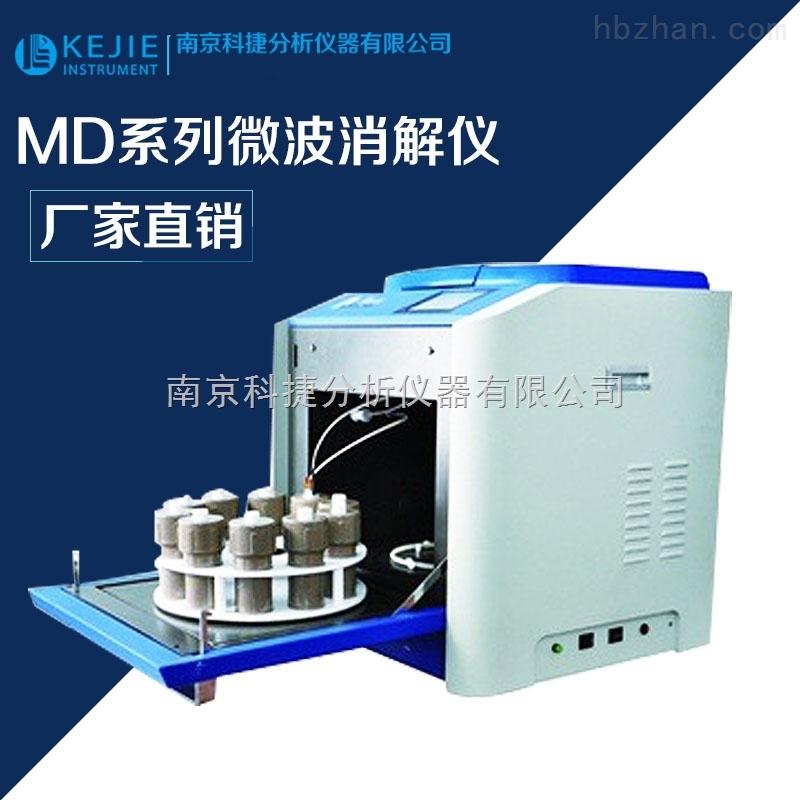 MD南京科捷石油化工专用MD系列微波消解仪 温控准确