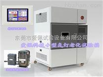 沈陽氙燈耐氣候老化試驗箱/測試輻照氙燈老化箱