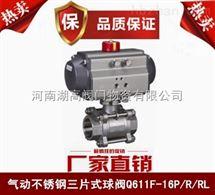 Q611F气动不锈钢三片式球阀供应