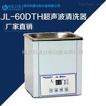 台式超声波清洗器 低噪音可定时/混匀乳化样品处理