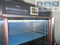 優質觸摸屏紫外試驗箱/密閉型弧燈耐候試驗機