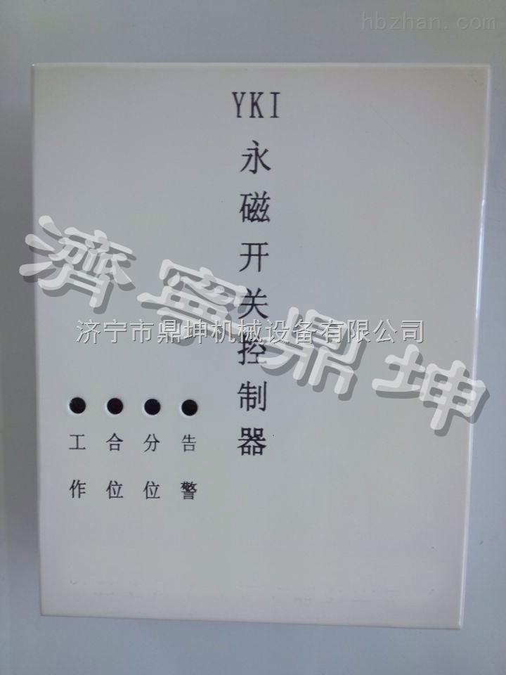 �9b�:+�y���ki�g�z_yki型-yki型永磁开关控制器保护低价经营